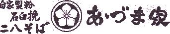 昭和42年創業。拝島駅徒歩五分の老舗蕎麦屋「あずま家」のおしながき